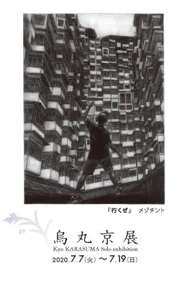 烏丸京個展2020DM