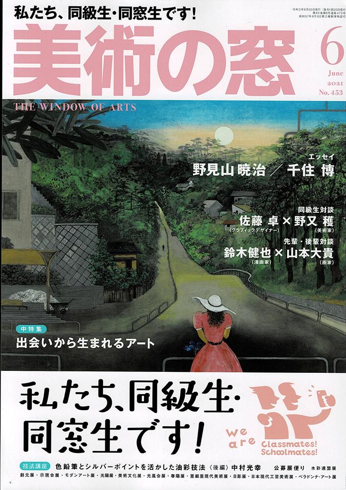 美術の窓6月号表紙